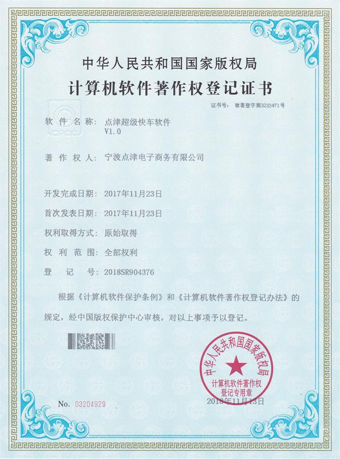 点津超级快车软件著作权证书