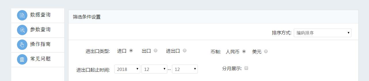 免费的中国外贸海关进出口统计数据在线查询平台1
