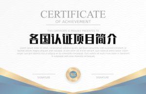 各国认证项目简介