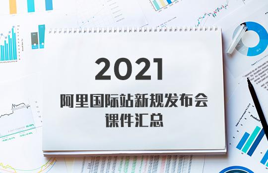 2021年阿里国际站新规发布会课件汇总
